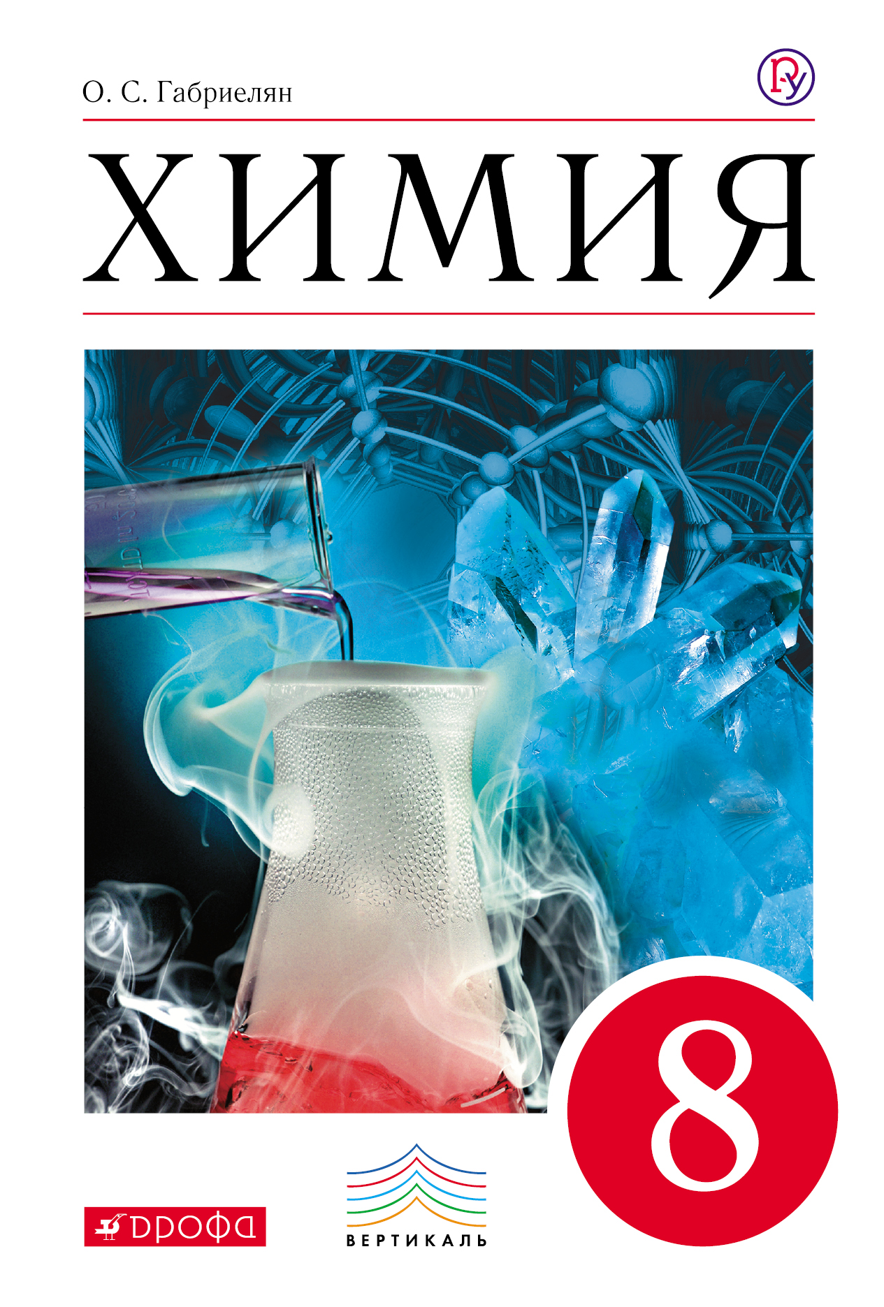 Габриелян О.С. Химия. 8 класс. Учебник о с габриелян химия 8 класс