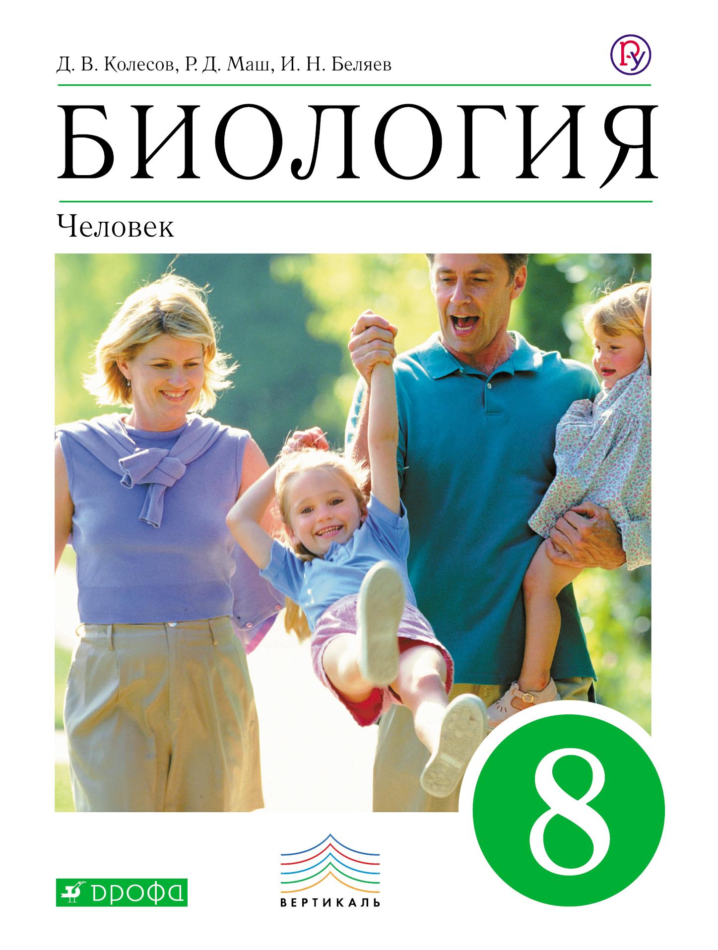 Колесов Д.В., Маш Р.Д., Беляев И.Н. Биология. Человек.8 класс. Учебник. ВЕРТИКАЛЬ