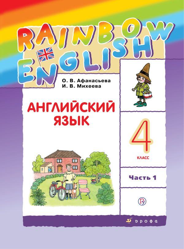 Английский язык. 4 класс. Учебник в 2-х частях. Часть 1 - Афанасьева О.В., Михеева И.В