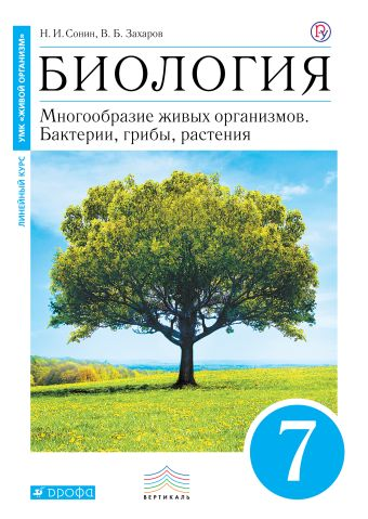Биология. 7 класс. Бактерии, грибы, растения. Учебник Захаров В.Б., Сонин Н.И.