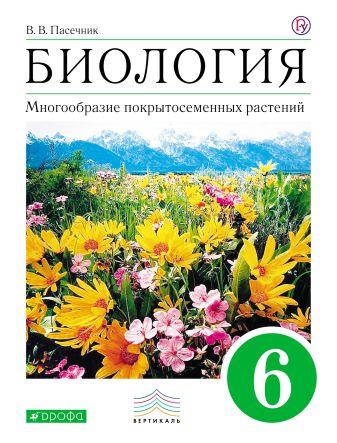 Пасечник В.В. - Биология. Многообразие покрытосеменных растений. 6 класс. Учебник. ВЕРТИКАЛЬ обложка книги