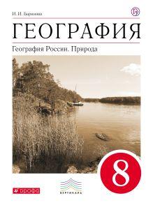 География России.Природа. 8кл. Учебник.ВЕРТИКАЛЬ