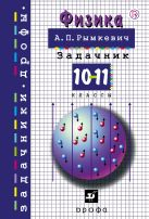 Рымкевич А.П. - Физика. 10-11 классы. Задачник' обложка книги