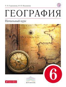 География.Начальный курс.6кл. Учебник. ВЕРТИКАЛЬ