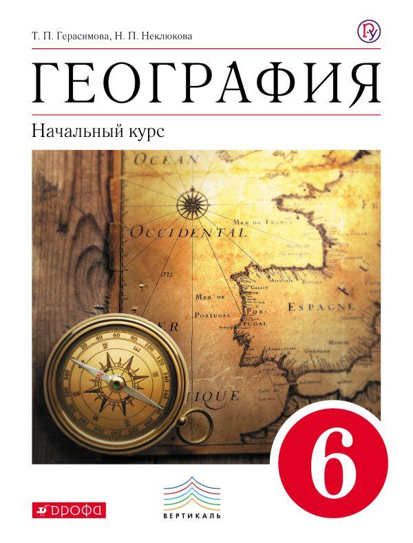 Где найти учебник по географии шпаргалку 6класс шатных