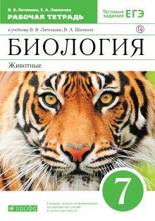 Биология. Животные. 7 класс. Рабочая тетрадь (с тестовыми заданиями ЕГЭ). ВЕРТИКАЛЬ