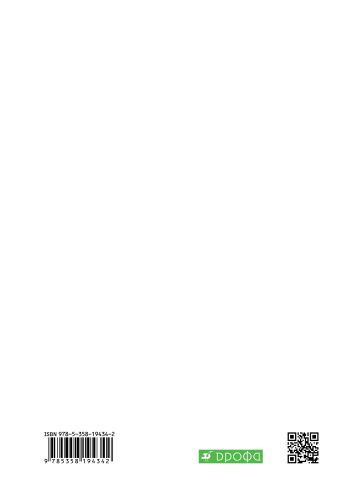 Биология. Животные. 7 класс. Рабочая тетрадь (с тестовыми заданиями ЕГЭ). ВЕРТИКАЛЬ Латюшин В.В., Ламехова Е.А.