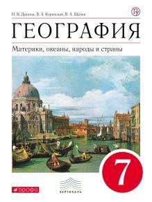 География. 7кл. Материки, океаны, народы и страны. Учебник (УМК Дронов). ВЕРТИКАЛЬ