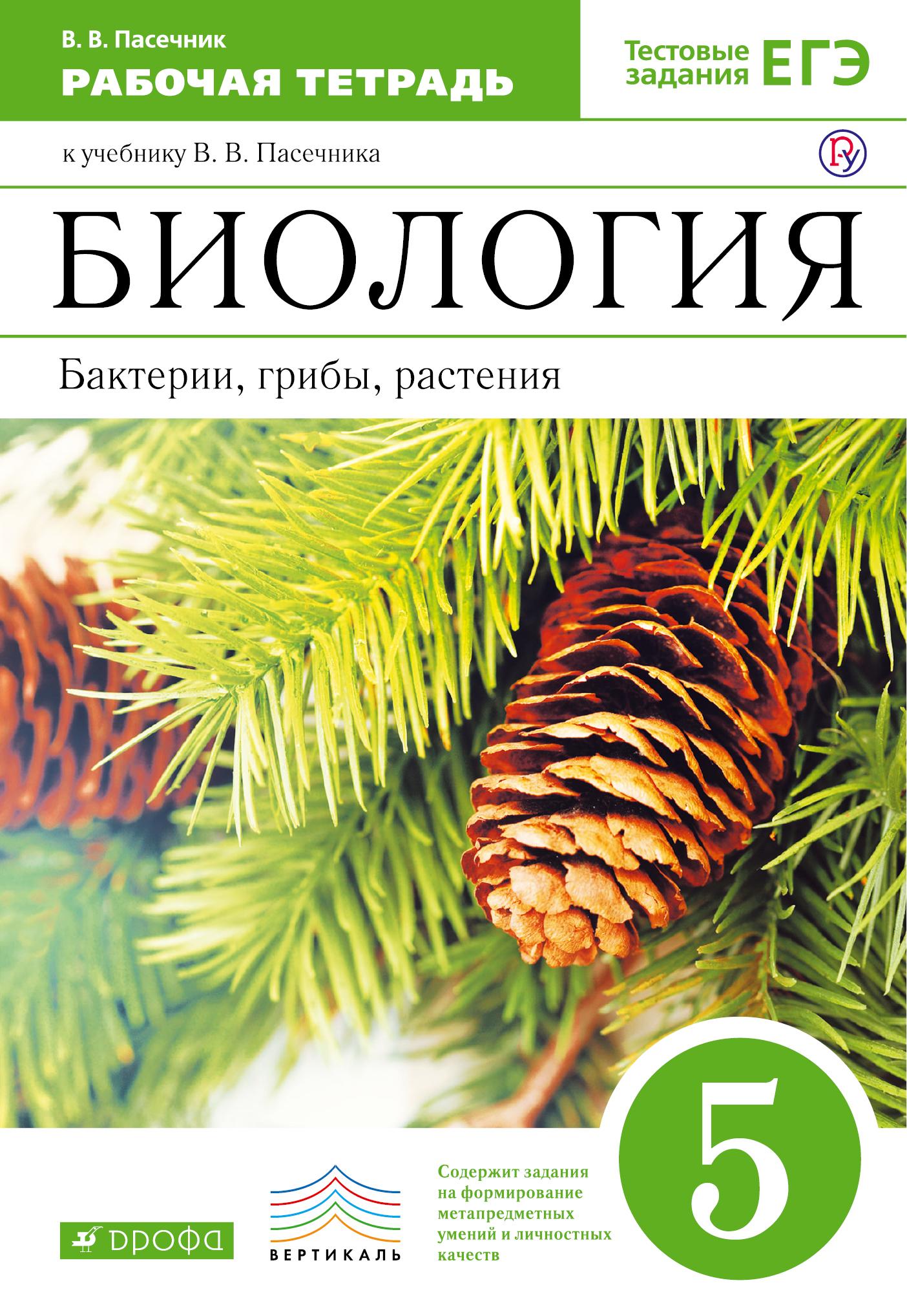 Биология. Бактерии, грибы, растения. 5 класс. Рабочая тетрадь. ВЕРТИКАЛЬ