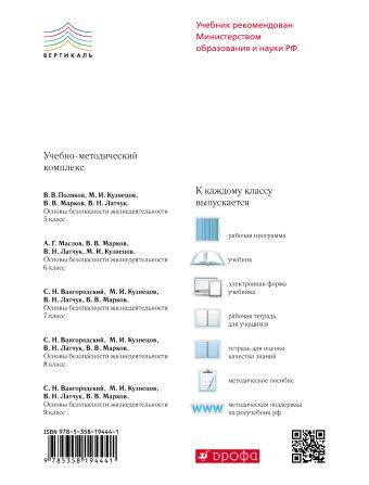 ОБЖ. 7кл.Учебник. ВЕРТИКАЛЬ Вангородский С.Н., Кузнецов М.И., Латчук В.Н.