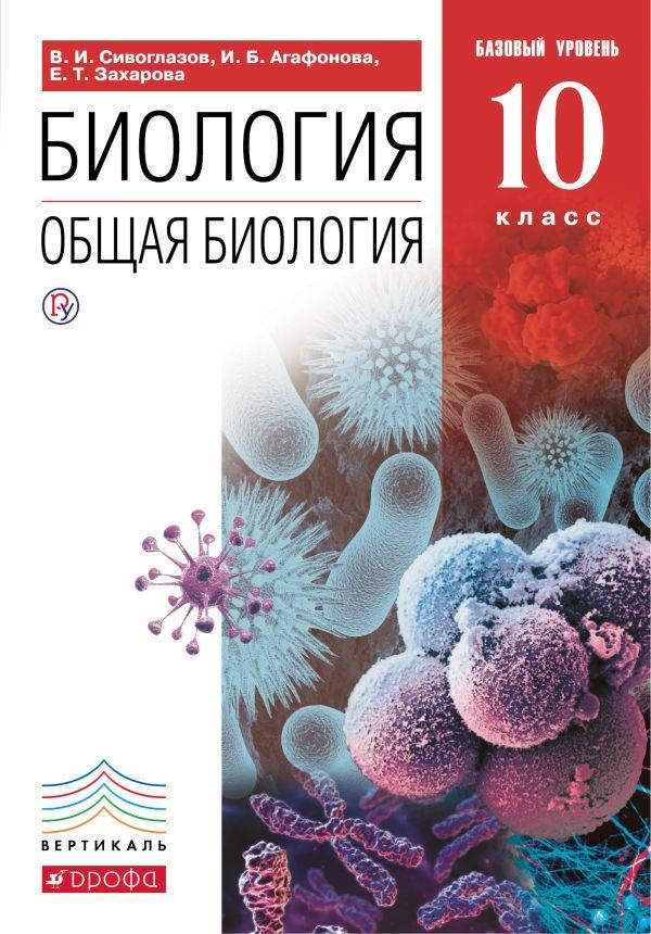 Учебник биологии 10 класс онлайн базовый уровень