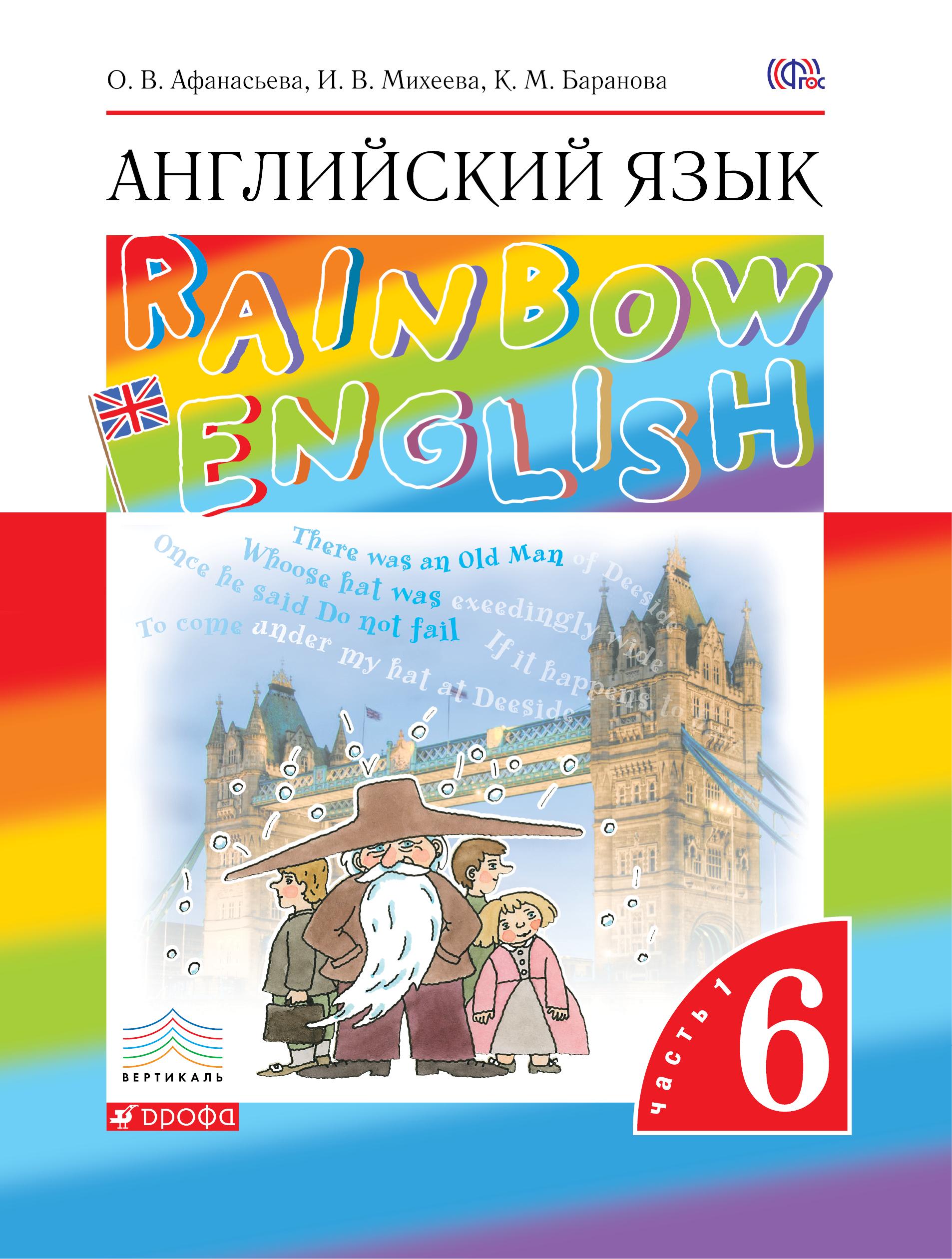 Английский язык. 6 класс. Учебник в 2-х частях. Часть 1