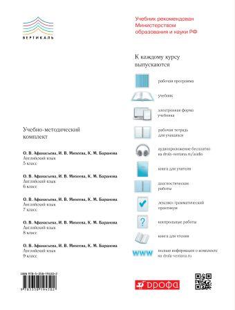 Английский язык. 6 класс. Учебник в 2-х частях. Часть 1 Афанасьева О.В., Михеева И.В., Баранова К.М.