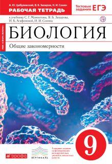 Биология. 9 класс. Рабочая тетрадь (С тестовыми заданиями ЕГЭ). (Красный). ВЕРТИКАЛЬ