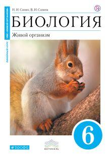 Биология. 6 класс. Живой организм. Учебник (Синий). ВЕРТИКАЛЬ