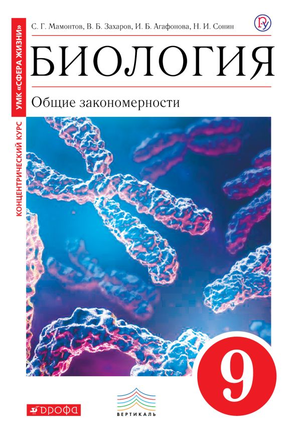 Книга по биологии 9 класс скачать