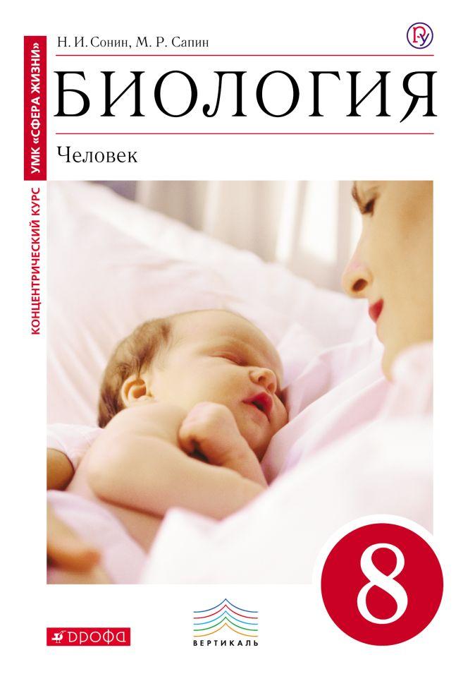 Сапин М.Р. - Биология. 8 класс. Учебник (Красный). ВЕРТИКАЛЬ обложка книги