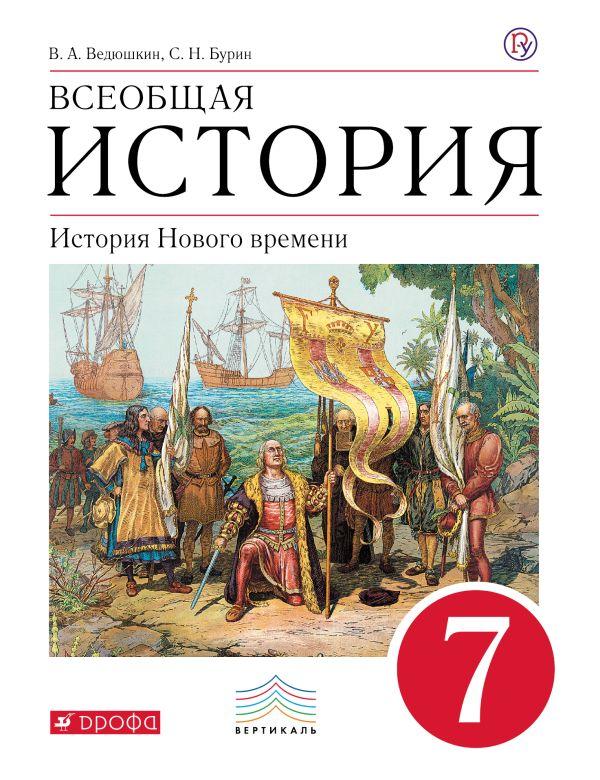 Читать онлайн бесплатно учебник 7 по истории