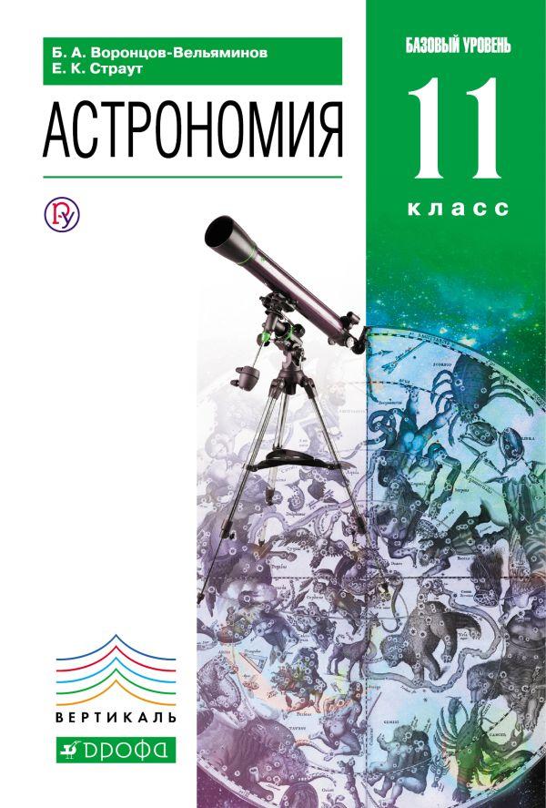 Астрономия. 11 класс. Учебник. Воронцов-Вельяминов Б.А., Страут Е.К.