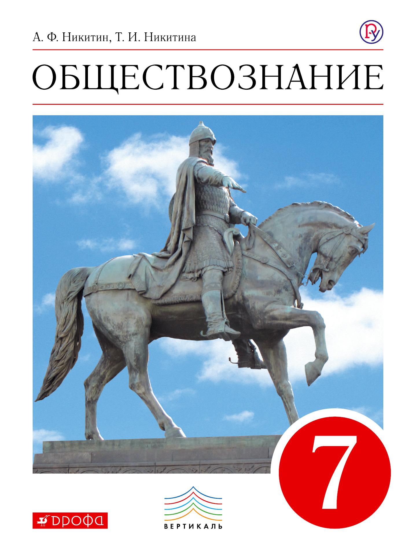 Обществознание. 7 кл. Учебник. ВЕРТИКАЛЬ от book24.ru