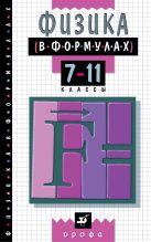 Ильин В.А. - Физика в формулах. 7-11 классы. Справочное пособие' обложка книги