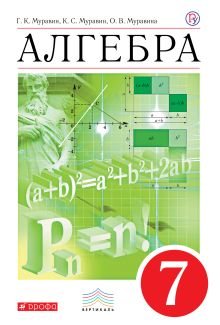 Алгебра. 7 класс. Учебник.