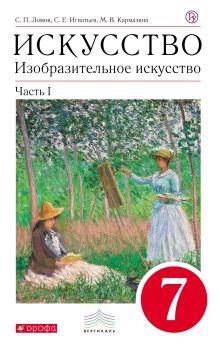 Изобразительное искусство. 7 кл. Ч.1 Учебник. ВЕРТИКАЛЬ