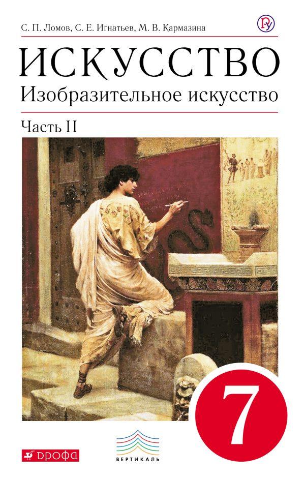Изобразительное искусство. 7 класс. Учебник. Часть 2 Ломов С.П., Игнатьев С.Е., Кармазина М.В.