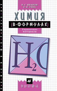 Химия в формулах.8-11кл. Справ.пособие (Иванов)