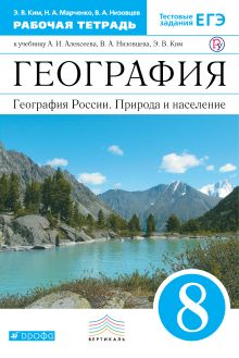 География России. 8 класс. Рабочая тетрадь