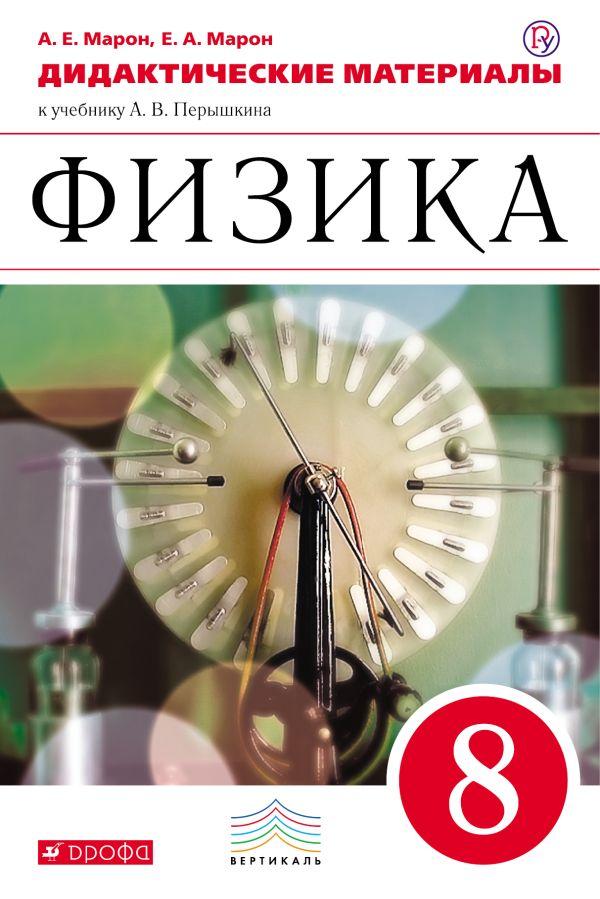 Физика. 8 класс. Дидактические материалы. Марон А.Е., Марон Е.А.