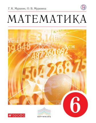 Муравин Г.К., Муравина О.В. - Математика. 6 класс. Учебник обложка книги