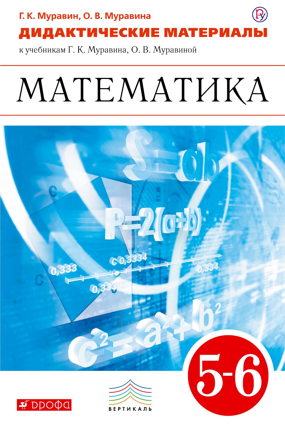 Муравин Г.К., Муравина О.В. Математика. 5-6 классы. Дидактические материалы. о в муравина математика 5–9 классы рабочие программы