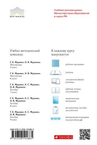 Математика. 5-6 классы. Дидактические материалы. Муравин Г.К., Муравина О.В.
