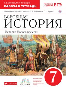 История Нового времени.7 класс. Рабочая тетрадь