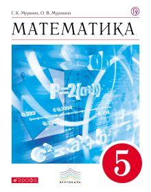 Математика. 5 класс. Учебник.