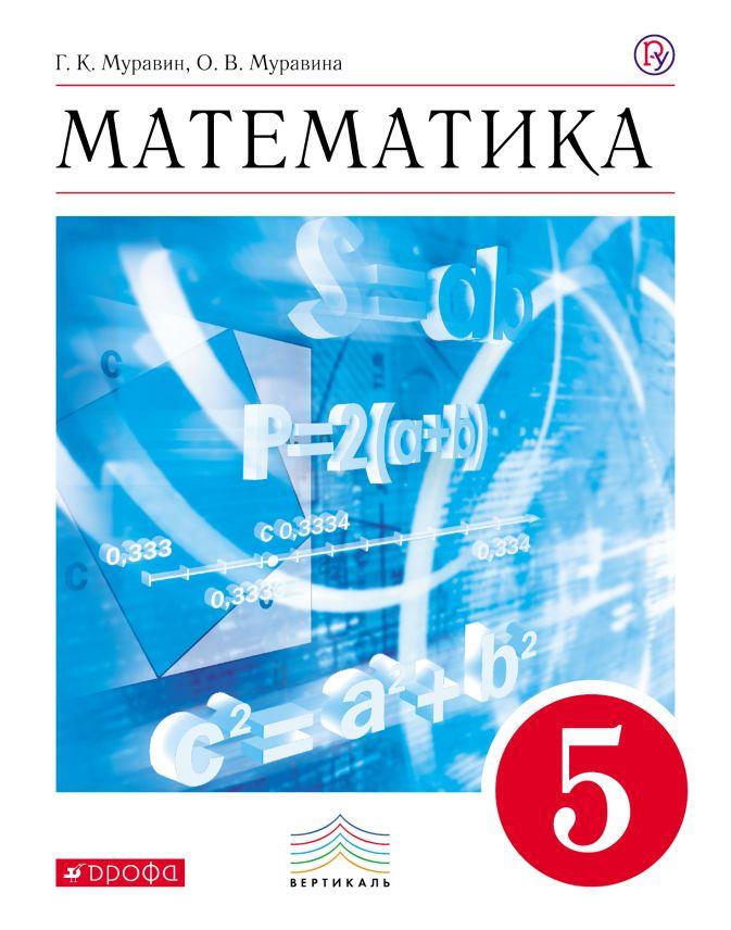 Математика. 5 класс. Учебник. Муравин Г.К., Муравина О.В.