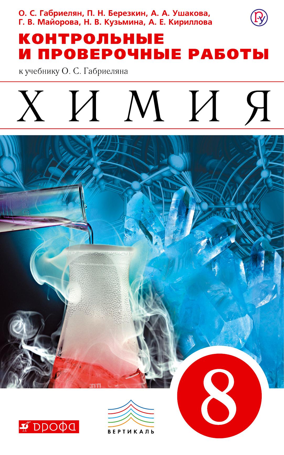 Габриелян О.С., Березкин П.Н., Ушакова А.А. Химия. 8 класс. Контрольные и проверочные работы химия 8 класс учебник фгос