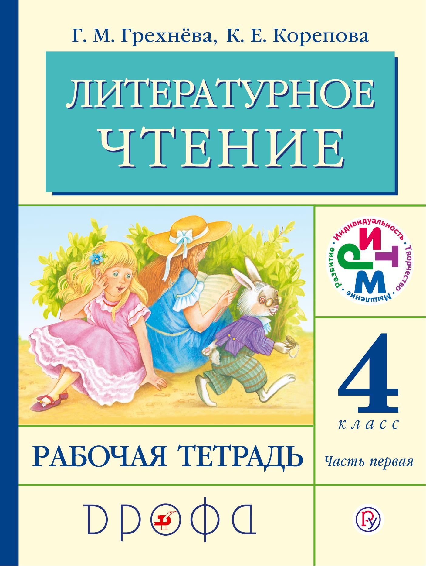 Грехнева Г.М., Корепова К.Е. Литературное чтение. 4 кл. Рабочая тетрадь. Часть 1. РИТМ учебники дрофа литературное чтение 4 кл рабочая тетрадь часть 2 ритм
