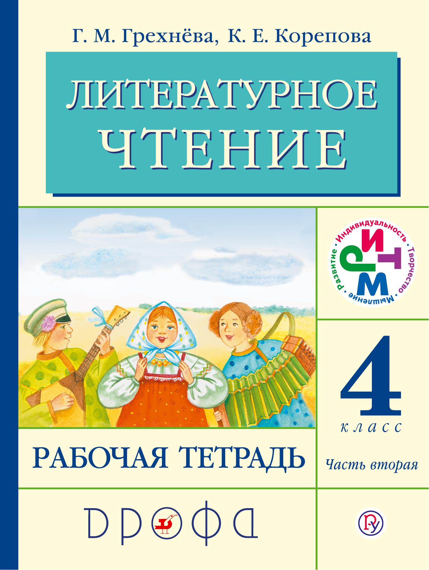 Литературное чтение. 4 кл. Рабочая тетрадь. Часть 2. РИТМ ( Грехнева Г.М., Корепова К.Е.  )