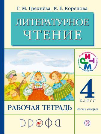 Грехнева Г.М., Корепова К.Е. - Литературное чтение. 4 кл. Рабочая тетрадь. Часть 2. РИТМ обложка книги