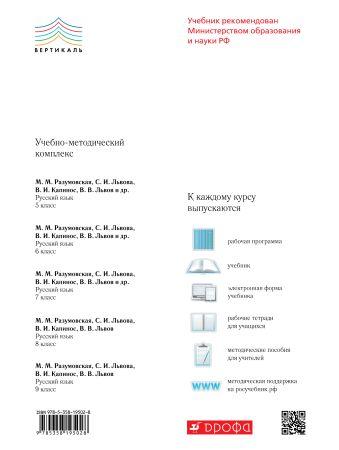 Русский язык 7кл.Раб.тетрадь.(Ларионова) С тест. зад. ЕГЭ. ВЕРТИКАЛЬ Ларионова Л.Г.