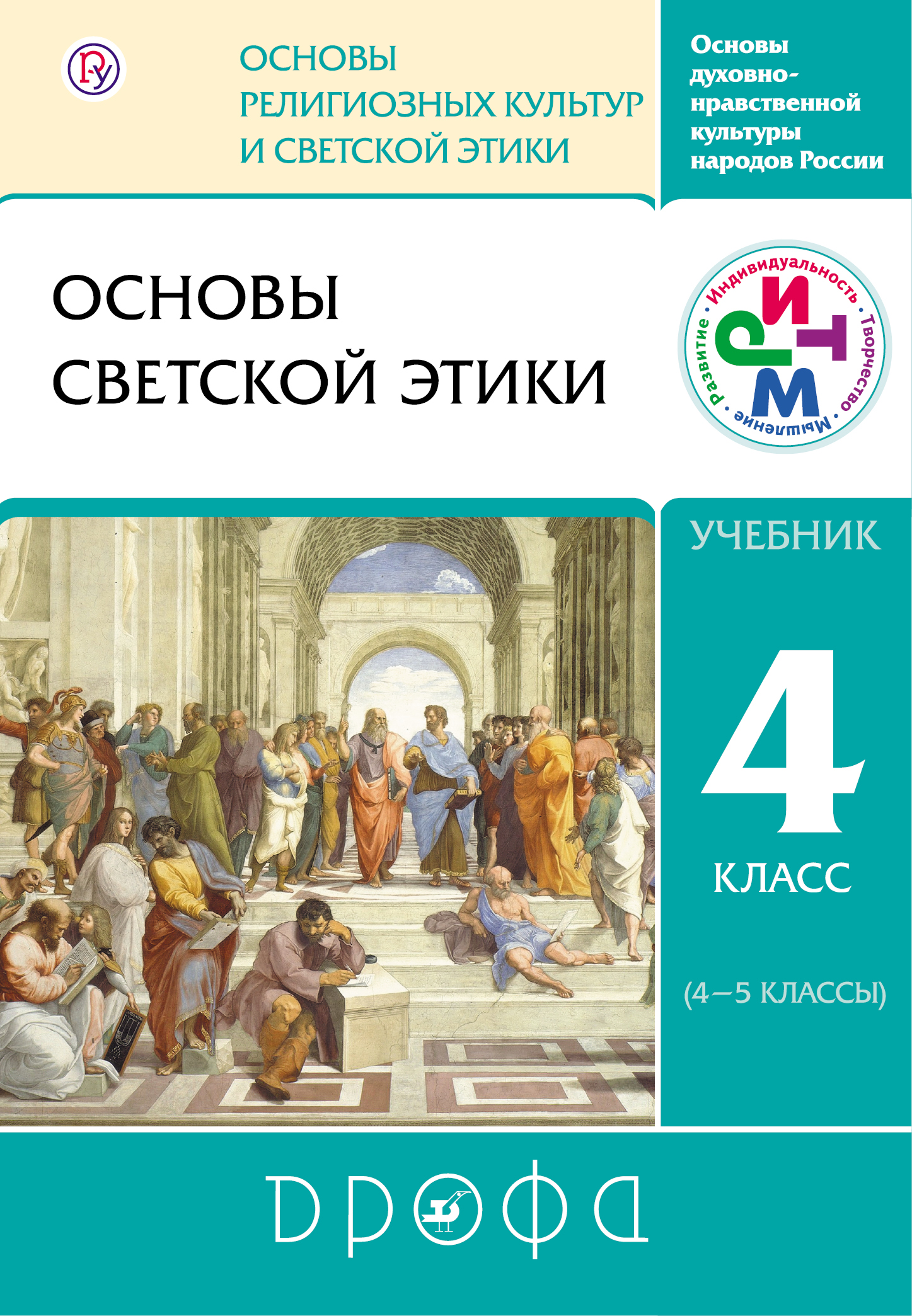 Основы светской этики. 4-5 классы. Учебник. РИТМ