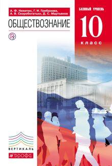 УМК Никитина. Обществознание (10-11)