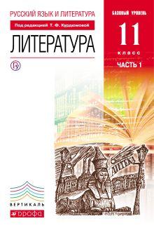 Русский язык и Литература. Литература.11кл Учебник. Базовый уровень. Ч.1 ВЕРТИКАЛЬ