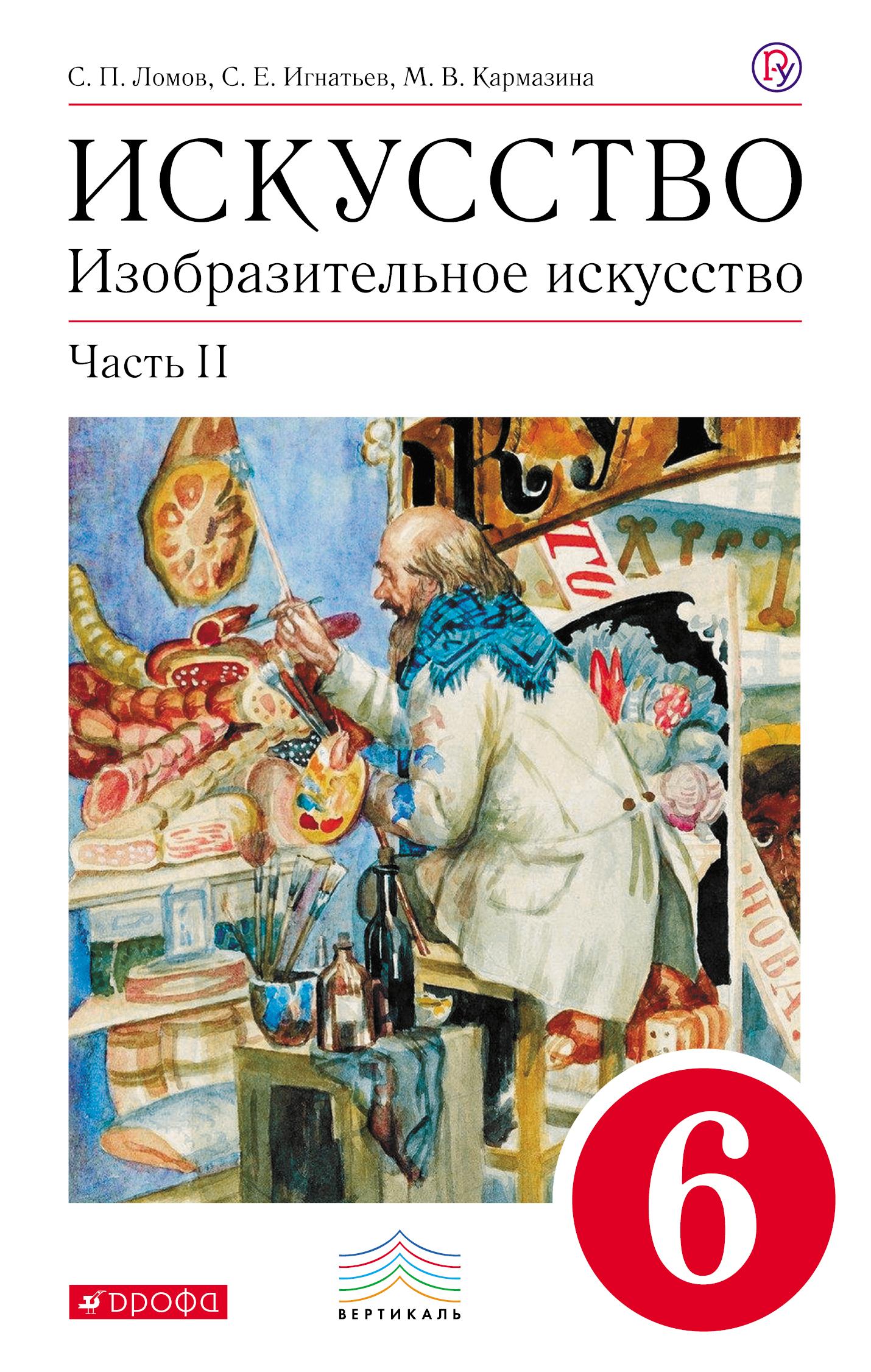 Изобразительное искусство. 6 кл. Ч.2 Учебник. ВЕРТИКАЛЬ