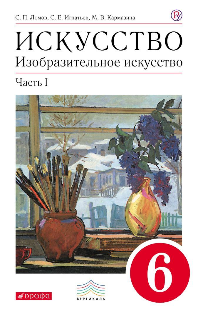 Ломов С.П., Игнатьев С.Е., Кармазина М.В. - Изобразительное искусство. 6 класс. Учебник.Часть 1 обложка книги