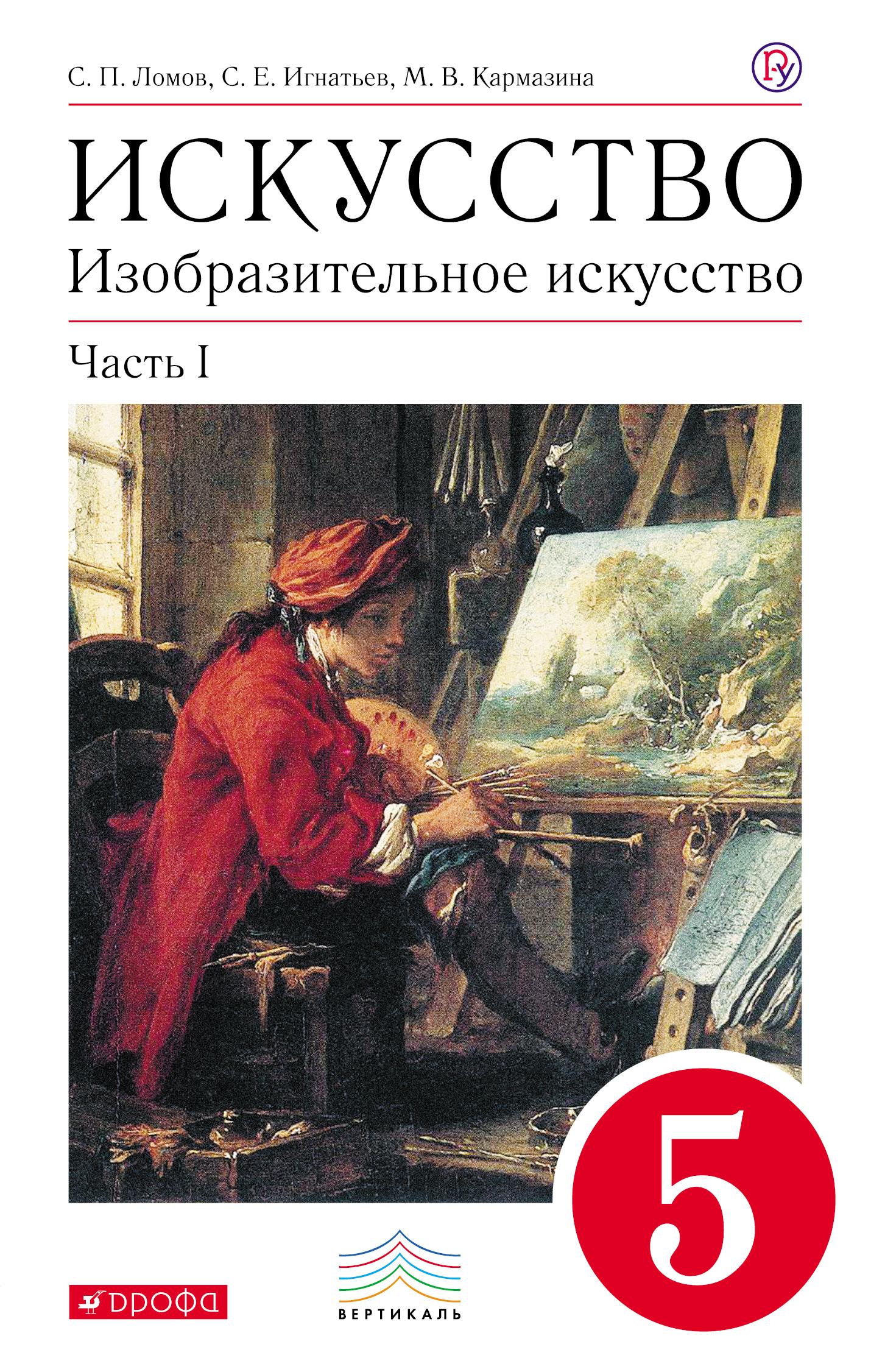 Изобразительное искусство. 5 класс. Учебник. Часть 1