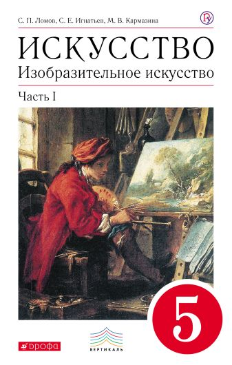 Ломов С.П., Игнатьев С.Е., Кармазина М.В. - Изобразительное искусство. 5 класс. Учебник. Часть 1 обложка книги