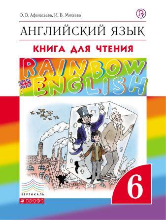 Афанасьева О.В., Михеева И.В. - Английский язык. 6 класс. Книга для чтения обложка книги